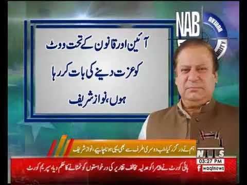 Nawaz Sharif Media Talk 17 April 2018
