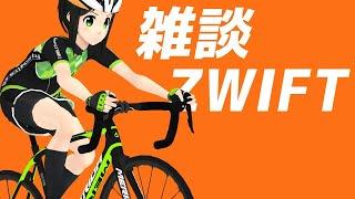 【ロードバイク】雑談しながら30km【Zwift】