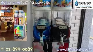슬러시기계 ICETRO SSM-280 설치사례 (모퉁이…