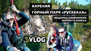 """VLOG: ГОРНЫЙ ПАРК """"РУСКЕАЛА"""" в КАРЕЛИИ"""