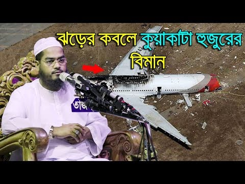 Bangla Waz 2018 Hafizur Rahman Siddiki | দুর্ঘটনার কবলে হাফিজুর রহমান সিদ্দিকী হুজুরের বিমান?