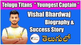 Vishal Bhardwaj Biography in Telugu || Vishal Bhardwaj Real Life Story in Telugu || Pro Kabaddi