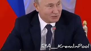 Путин се шегува за рапа