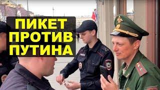 Полиция и провокаторы срывают пикет военного про Путина