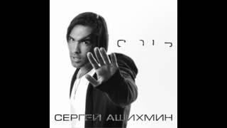 Сергей Ашихмин - Стоять
