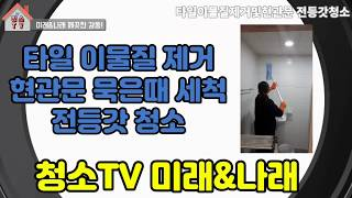 깨끗한 감동 청소 TV 타일 이물질 제거 현관문과 틈새…