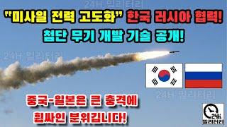 """""""미사일 전력 고도화"""" 한국 러시아 협력! 첨단 무기 …"""