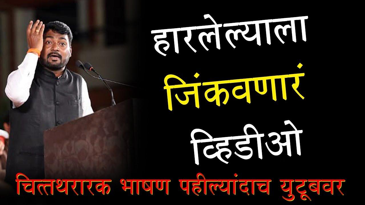अशक्य हि शक्य होईल फक्त येवढं भाषण पहा | Nitin Banugade Patil