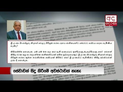 Explanation from the Ministry regarding  SL - Singapore FTA