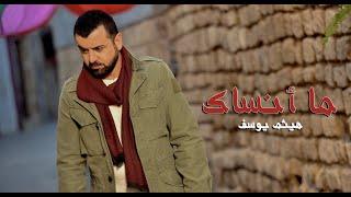 Haitham Yousif - Ma Ansak | هيثم يوسف - ما انساك