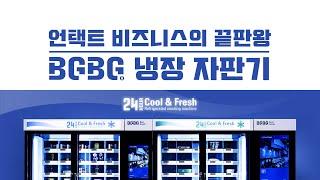 BGBG 냉장 자판기