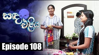 Sanda Eliya - සඳ එළිය Episode 108 | 20 - 08 - 2018 | Siyatha TV Thumbnail