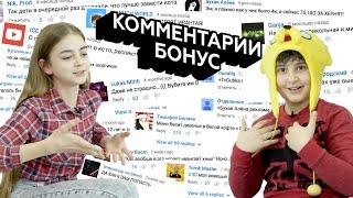 Бонус: Реакции детей на комментарии про них.