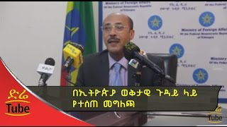 Ethiopia: Latest Press Briefing on current issues of Ethiopia from MoFA