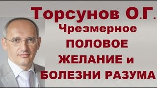 Торсунов О.Г. Чрезмерное ПОЛОВОЕ ЖЕЛАНИЕ и БОЛЕЗНИ РАЗУМА