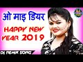 Happy New Year Dj Song 2019 || O My Dear Happy New Year