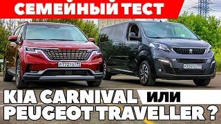 Kia Carnival против Peugeot Traveller: Семейные ценности где?  ТЕСТ Драйв Обзор 2021
