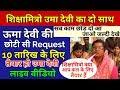 UMA Devi Request वीडियो, शिक्षामित्रो को मिलेगा हक़ | Shikshamitra latest news today, 10 January News