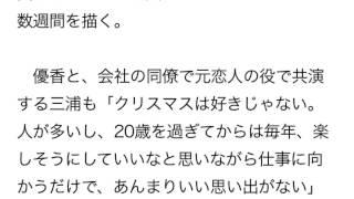 優香、クリスマスは「思い出ないけど、季節は好き」 俳優の三浦貴大と女...