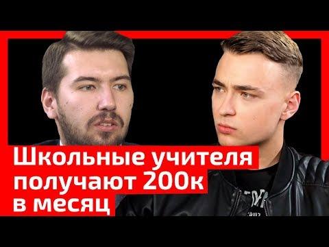В Москве зажрались! Школьные учителя получают 200к. Интервью с Сергеем Жестковым об образовании.