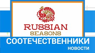 Новости из мира российских соотечественников - №05-2020