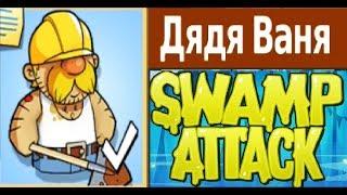БОЛОТНАЯ АТАКА - НОВОЕ ОБНОВЛЕНИЕ 2018 Новые компании НОВЫЕ БОССЫ в игре  для детей Swamp Attack