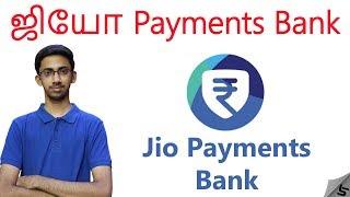 ஜியோ பேமென்ட்ஸ் வங்கி | Jio Payments Bank - Details Explained in Tamil | Tech Satire