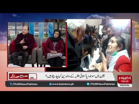 Pakistani students face