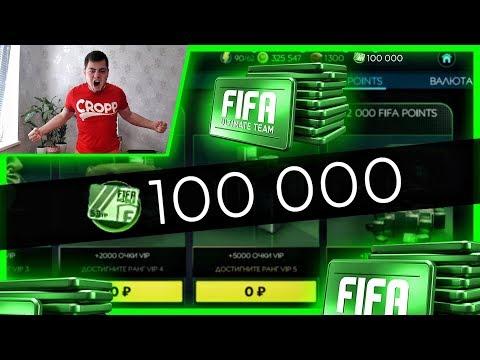 HOW TO GET FREE FIFA POINTS FIFA 20 MOBILE / КАК НАКРУТИТЬ FIFA MOBILE ПОИНТСОВ!?