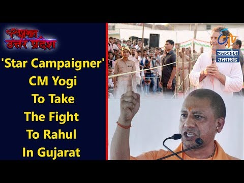 'Star Campaigner' CM Yogi to Take the Fight to Rahul in Gujarat | Suprabhat UP | ETV UP Uttarakhand
