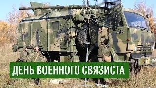 День военного связиста в России