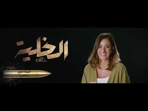The cell - أمينة خليل تتحدث عن دورها في فيلم الخلية