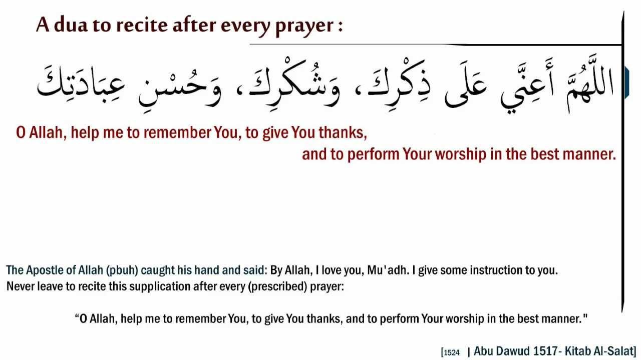 Dua after every prayer (salah):