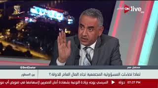 بين السطور - د. خالد عبد الفتاح :يوجد تراجع في القيم المتعلقة بالدولة والحفاظ علي الملكية العامة