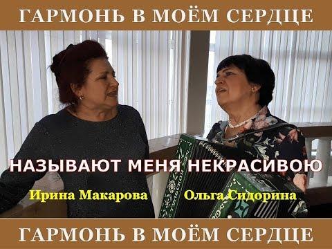 Называют меня некрасивою. Ольга Сидорина, Ирина Макарова. Русские народные песни. День рождения.