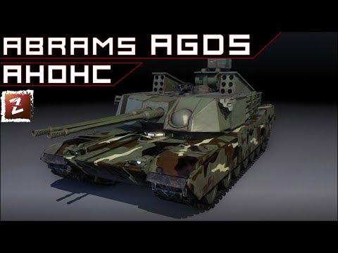 Armored Warfare. M1 Abrams AGDS - ПЕРВАЯ РСЗО В ИГРЕ!!!