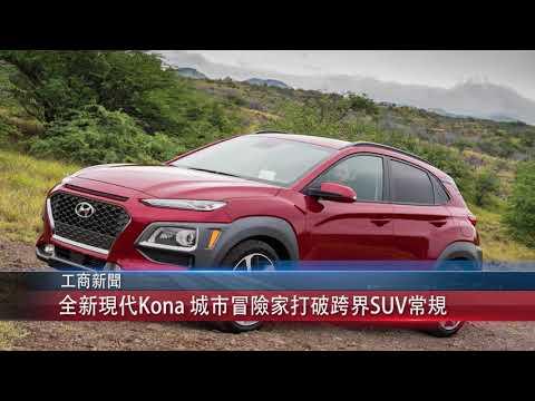 0423  Kona SUV