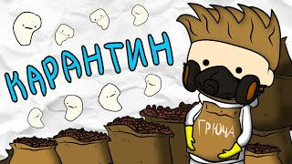 КАРАНТИН (Анимация) | Лютые Приколы 7 | COSMOS