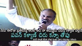 MUST WATCH: MP Candidate Nagababu about Pawan Kalyan   Janasena Party   Daily Culture