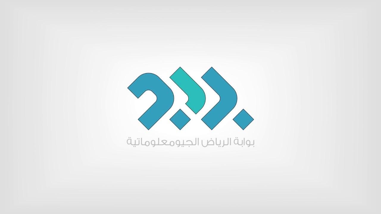 بوابة الرياض الجيومعلوماتية
