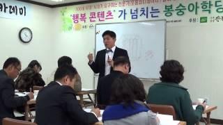 홍채학기초 3/홍채교육,사상체질,체형관리사 성창운 교수