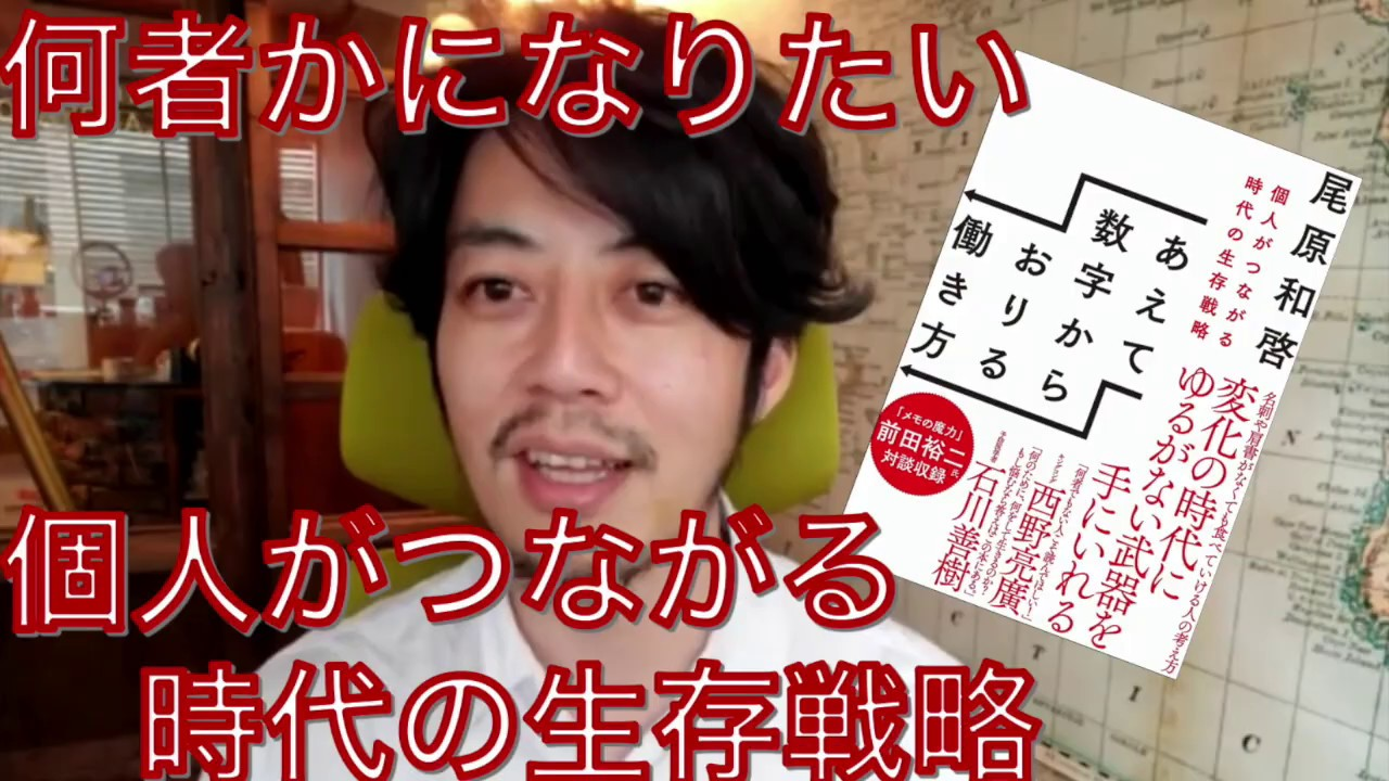 西野亮廣さんx元Google尾原「何者かになるための、個人がつながる時代の生存戦略」:あえて数字からおりる働き方:フルバージョン