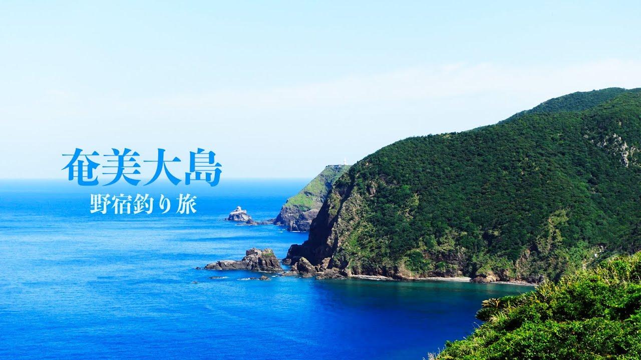 【奄美大島一周5泊6日の野宿釣り旅】大自然が残る島を、釣り竿持って駆け巡る