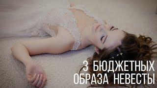 Свадебные платья до 30 000 руб: 3 стильных образа