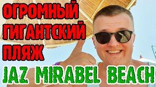 Jaz Mirabel Beach 5 Шарм Эль Шейх 1 серия Заселение Территория Снек бар Напитки