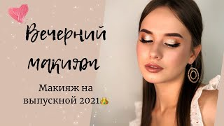 Вечерний макияж 2021 Макияж на ВЫПУСКНОЙ 2021