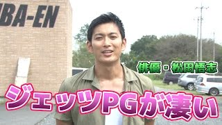 10月、西村文男、松田悟志の新コーナー公開を前に、松田悟志さんからジ...
