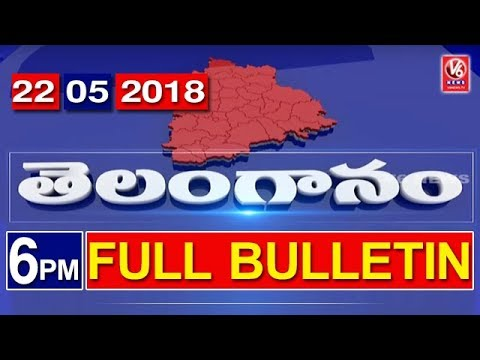 6 PM Telugu News | 22nd May 2018 | Telanganam | V6 News