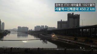 [창문] ITX-새마을호 1021열차(2019.1) /…