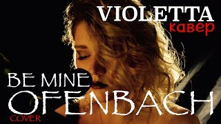 Ofenbach-Be Mine-Cover by Violetta-Кавер Виолетта (русские субтитры)